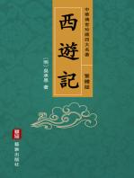 西遊記(繁體中文版)--中華傳世珍藏四大名著