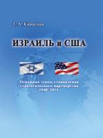 Израиль и США