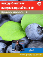 Kaadhalinal Kathaiyumundaam-Sirukathai Thoguppu-2