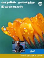 Kanavil Nanaindha Ninaivugal