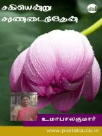 Sagiyendru Saranadainthen