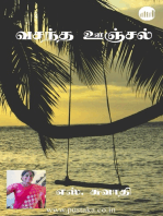 Vasantha Oonjal