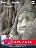 Bodhi Maram