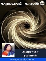 Marupadiyum Malathi