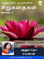 Anuradha Ramananin Sirukathaigal Collection - 5