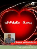 Visithira Uravu