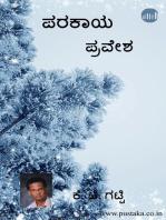 Parakaya Pravesha