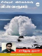Meendum Vivekin Viswaroobam