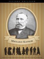 Михаил Катков. Его жизнь и публицистическая деятельность.