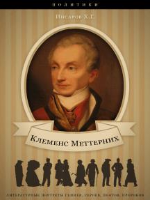 Клеменс Меттерних. Его жизнь и политическая деятельность.