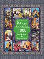 Омар Хайям. 1000 Афоризмов и изречений