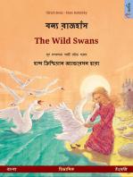 বন্য রাজহাঁস – The Wild Swans. দ্বিভাষিক ছবি সম্বলিত হান্স ক্রিশ্চিয়ান অ্যান্ডারসনের একটি রূপকথার গল্প থেকে গৃহীত (বাংলা – ইংরেজি)