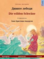 Дивите лебеди – Die wilden Schwäne. двуезична илюстрирана книга по приказката на Ханс Кристиан Андерсен (български – немски)