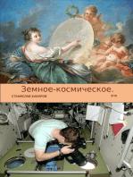 Земное-космическое. Выпуск 5. Станислав Хабаров