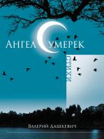 Ангел сумерек (Russian Edition)