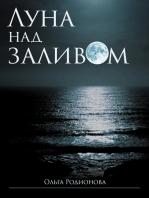Луна над заливом