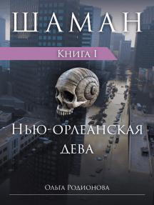 ШАМАН. Книга 1. Нью-орлеанская дева (Russian Edition)
