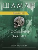 ШАМАН. Книга 2. Последний заарин (Russian Edition)
