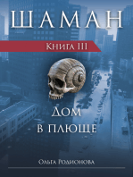 ШАМАН. Книга 3. Дом в плюще (Russian Edition)