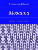 Мозаика. Станислав Хабаров.