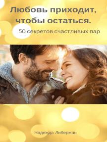 Любовь приходит, чтобы остаться. 50 секретов счастливых пар