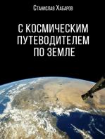 С космическим путеводителем по Земле. Станислав Хабаров.