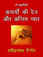 Anaryo Ki Den Aur Antim Pyar