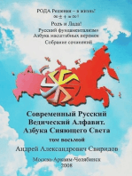 Русский фундаментализм ≡ Азбука Масштабных перемен