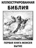 Иллюстрированная Библия