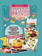 Вкусные блюда для детского праздника (Vkusnye bljuda dlja detskogo prazdnika)