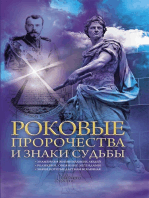 Роковые пророчества и знаки судьбы (Rokovye prorochestva i znaki sud'by)
