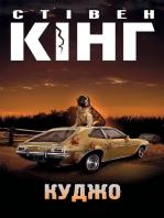 Куджо (Kudzho)