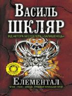 Елементал (Elemental)