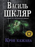 Кров кажана (Krov kazhana)