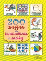 200 задач на кмітливість і логіку (200 zadach na kmіtlivіst' і logіku)