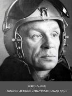 Записки летчика-испытателя номер один. Сергей Анохин.