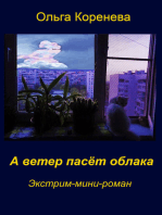 А ветер пасёт облака