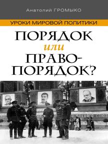 Порядок или правопорядок?: Уроки мировой политики