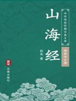 山海经(简体中文版)(中华传世珍藏古典文库)