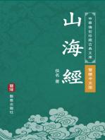 山海經(繁體中文版)(中華傳世珍藏古典文庫)