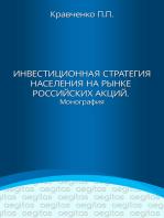 Инвестиционная стратегия населения на рынке российских акций