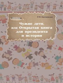 Чужие дети: или Открытая книга для президента и истории