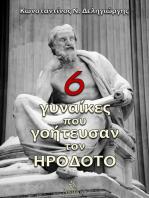 6 Γυναίκες που Γοήτευσαν τον Ηρόδοτο