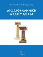Αρχαιοελληνική Ασκημάθεια