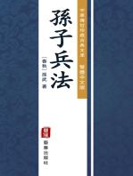 孫子兵法(繁體中文版)(中華傳世珍藏古典文庫)
