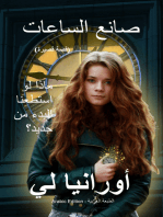 صانع الساعات (The Watchmaker - Arabic Edition)