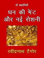 Dhan Ki Bhent Aur Nayi Roshni