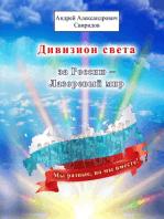 Дивизион света за Россию ~ Лазоревый мир