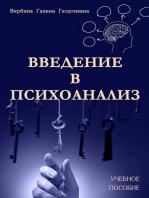 Введение в психоанализ, учебное пособие