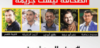 Palestinian Journalists Become First Targets of Controversial Cybercrime Law